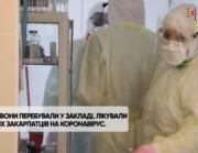 В Ужгороді завершилася 7-денна, безперервна зміна медиків в боротьбі з коронавірусом