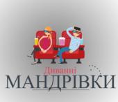 """""""Диванні мандрівки"""" у """"Замку кохання"""" Сент-Міклош"""