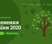 «Озеленення України» – в Ужгороді відбулася прес-конференція