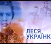 Пам'ять про поетесу: 2021 стане роком Лесі Українки