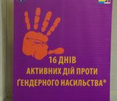 Акція «16 днів проти насильства» стартує на Закарпатті