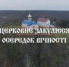 """""""Церковне закулісся"""" поринуло в осередок Вічності на Іршавщині"""
