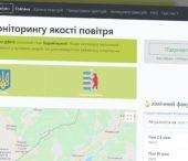 В Ужгороді почали вимірювати чистоту повітря