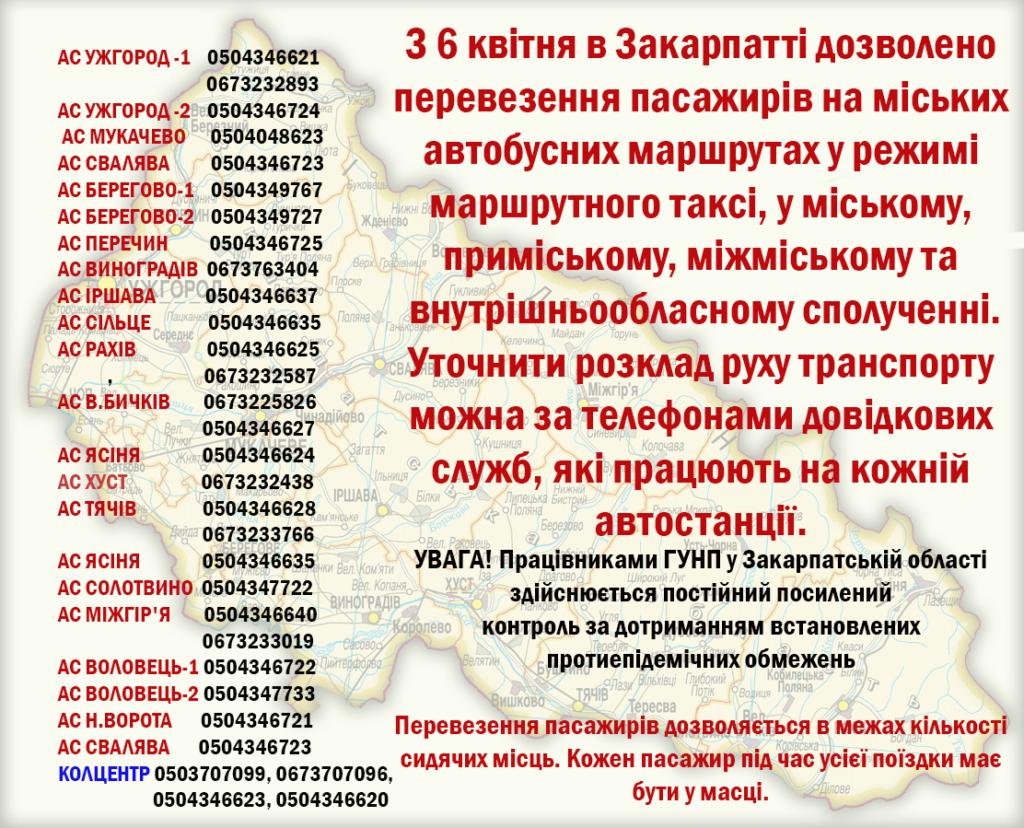 Курсування громадського транспорту на Закарпатті: оприлюднено графік пасажирських перевезень